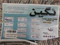 NEW 15 COLOR MACHINE MADE PERSIAN AREA CARPET