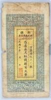 1921 China Republic Xinjiang 400 Cash Banknote