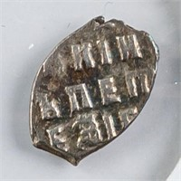 1696-1725 Russian Peter the Great Silver Kopeck