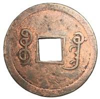 1890-1908 Qing Dynasty Guangxu Tongbao Y-190