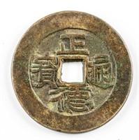 1644-1912 Qing Zhengde Tongbao Flower Charm Money