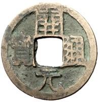 845-846 Tang Dynasty Kaiyuan Tongbao H 14.50