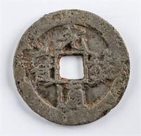 1086-1093 Northern Song Yuanyou Tongbao Cash Iron