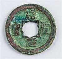 960-1127 Northern Song Shaosheng Tongbao 1 Cash