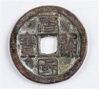 937-975 Southern Tang Tangguo Tongbao 10 Cash