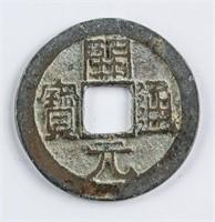 718-732 Tang Dynasty Kaiyuan Tongbao Hartill 14.4