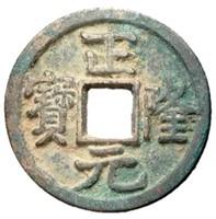 1149-1161 Jin Dynasty Zhenglong Yuanbao H 18.40