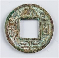 221-265 Kingdom of Shu Taiping Baiqian 100 Cash