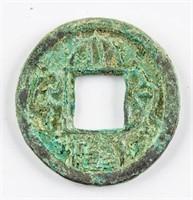 222-280 Kingdom of Wu Daquan Dangqian H 11.34