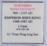 1068-1085 Northern Song Yuanfeng Tongbao 1 Cash