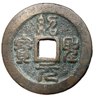 1086-1100 Northern Song Shaosheng Yuanbao H 16.302