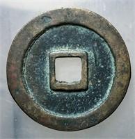 1068-1085 Northern Song Xining Zhongbao H 16.198