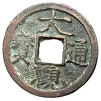 1101-1125 Northern Song Daguan Tongbao H 16.418