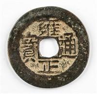 1723-1735 Chinese Qing Yongzheng Tongbao H 22.163