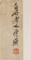 Qi Baishi 1864-1957 Chinese Watercolor Shrimp