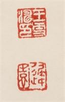 Wang Xuetao 1903-1982 Chinese Watercolor Pheasants