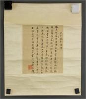 Chen Jichang 1791-1849 Chinese Calligraphy Paper