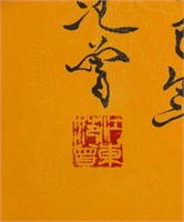 Fan Zeng b.1938 Chinese Calligraphy Paper