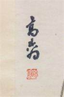 Gao Qifeng 1889-1933 Chinese Watercolor Scroll