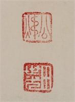 Tian Shiguang 1916-1999 Chinese Watercolor Scroll
