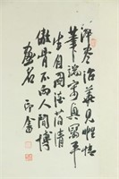 Yin Yu Chinese Ink Bamboo on Paper Scroll