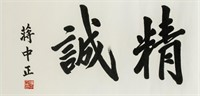 Chiang Kai-shek 1887-1975 Chinese Calligraphy Roll