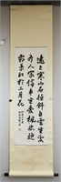 Hu Wensui 1918-1999 Chinese Calligraphy on Scroll