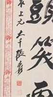 Zhang Daqian 1899-1983 Chinese Calligraphy Scroll