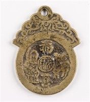 19th C. Chinese Metal Happiness & Longevity Amulet