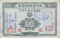 1942 China Republic Thrift & Reconstruction Bond
