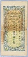 1932 China Republic Xinjiang 10 Tael Banknote