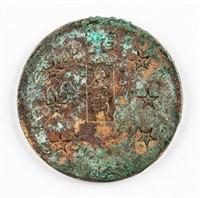 1931-1937 Chinese Soviet Republic San Chuan Copper