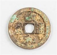 1101-1125 China Nortern Song Zhenghe Tongbao 5