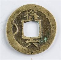 1633-1891 Korean Changping Tongbao Nian Liu Coin