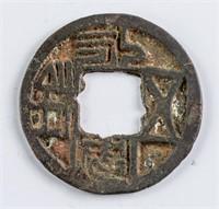 386-534 Northern Wei Yongan Wuzhu Bronze Coin