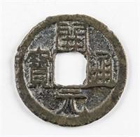 732-907 Tang Kaiyuan Tongbao with Error H 14.8