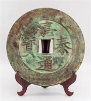 1201-1204 Large Jiatai Tongbao Coin C. 1940
