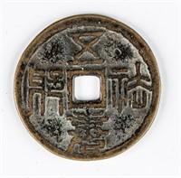 1644-1912 Qing Dynasty Bronze Wudu Flower Money