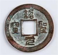 1094-1094 Northern Song Shaosheng Yuanbao H 16.294