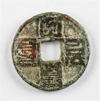 1308-1311 Yuan Dayuan Tongbao Hartill 19.46