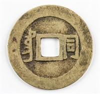 1662-1722 Chinese Qing Kangxi Tongbao H 22.125