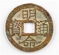 1820-1841 Vietnamese Mingming Tongbao Brass Coin