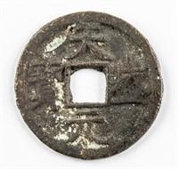 1149-1169 Chinese Western Xia Tiansheng Yuanbao