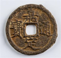 1211 Southerm Song Jiading Tongbao 2 Cash Coin