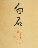 Qi Baishi 1864-1957 Chinese Watercolor & Ink