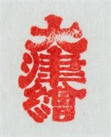 Japanese Watercolor Otsu-e Painting Paper Scroll