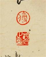 Fu Baoshi 1904-1964 Chinese Watercolor Paper Roll
