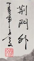 Yan Wen Chinese Modern Watercolor Scroll