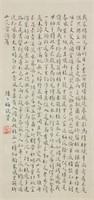 Puru 1896-1963 Chinese Watercolor Landscape Scroll