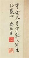 Yu Zhizhen 1915-1995 Chinese Watercolor Peony Roll